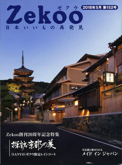 Zekko特集2018.5-1