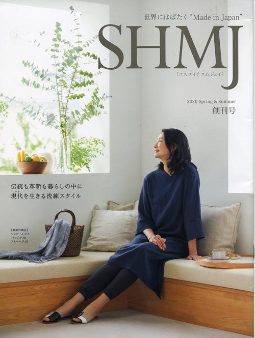SHMJ表紙