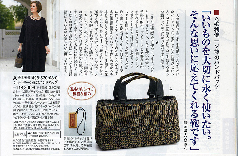 zekoo石畳編みバッグ