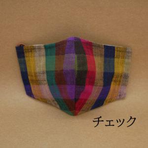 久留米絣マスク