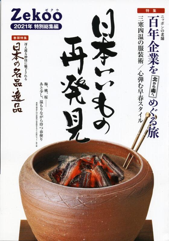 Zekoo総集編表紙