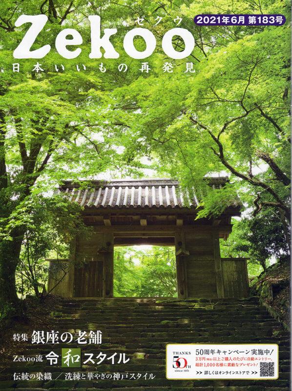 Zekoo表紙