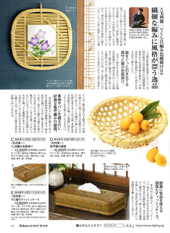 竹巧彩の商品